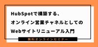 写真:HubSpotで構築する、オンライン営業チャネルとしてのWebサイトリニューアル入門画像