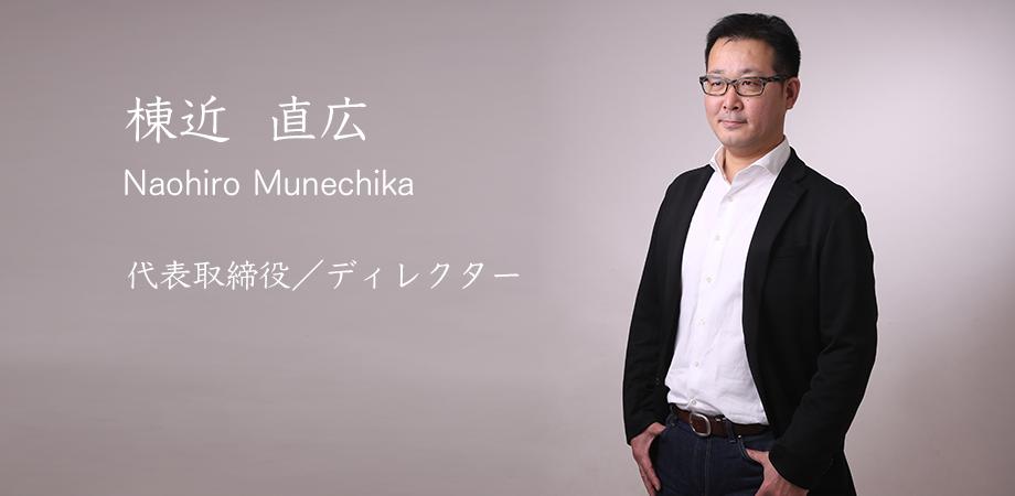 棟近 直広 | ディレクターバンク株式会社代表取締役/ディレクター