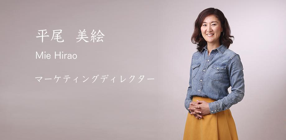 平尾 美絵   マーケティングディレクター