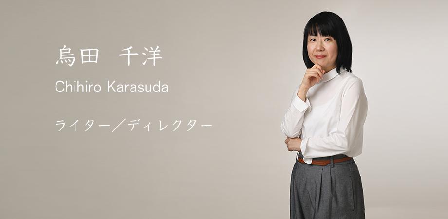 烏田 千洋 | ライター/ディレクター
