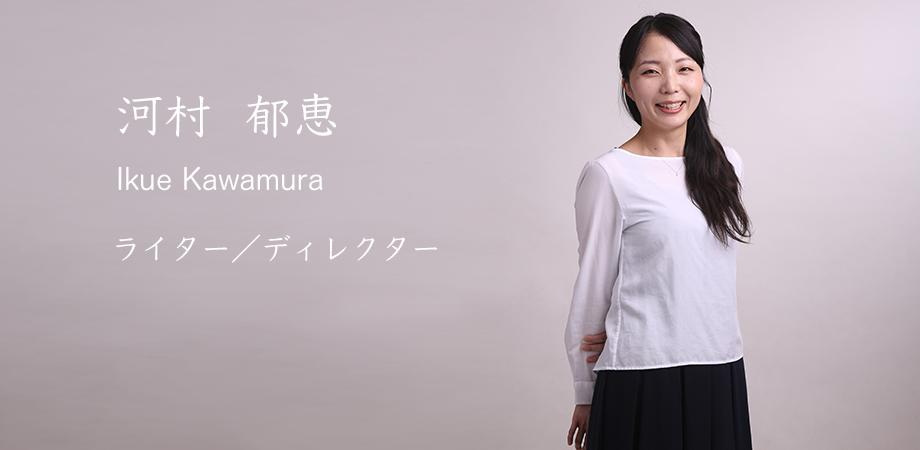 河村 郁恵 | ライター/ディレクター