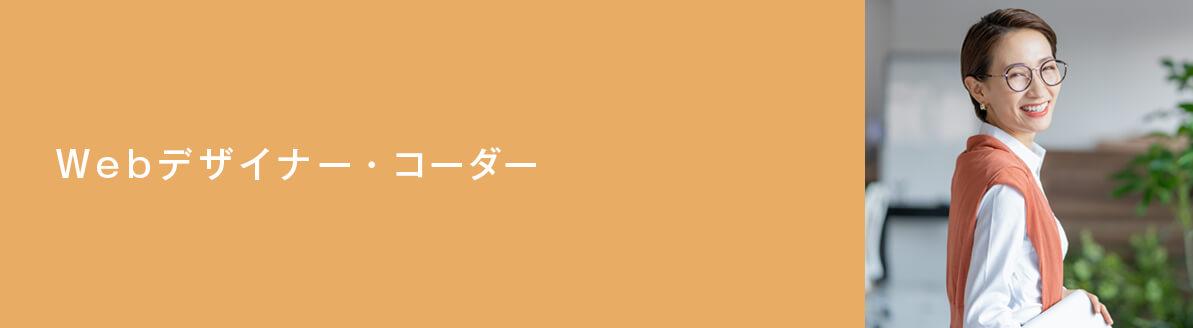 Webデザイナー/コーダー募集